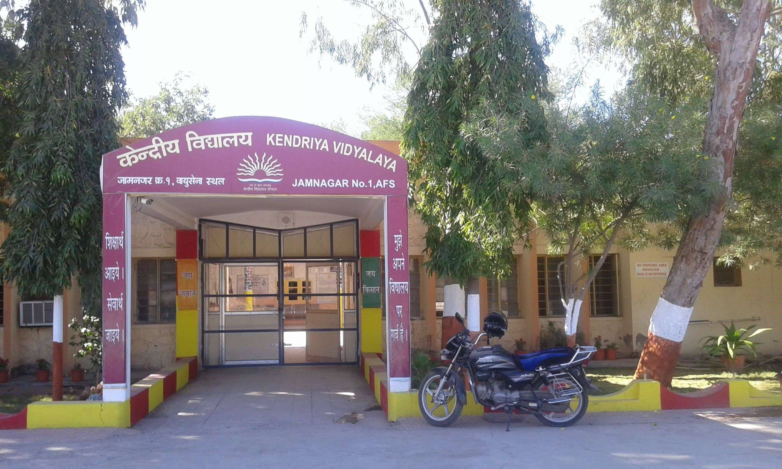 KENDRIYA VIDYALAYA NO 1 AIR FORCE STATION JAMNAGAR GUJARAT 400005