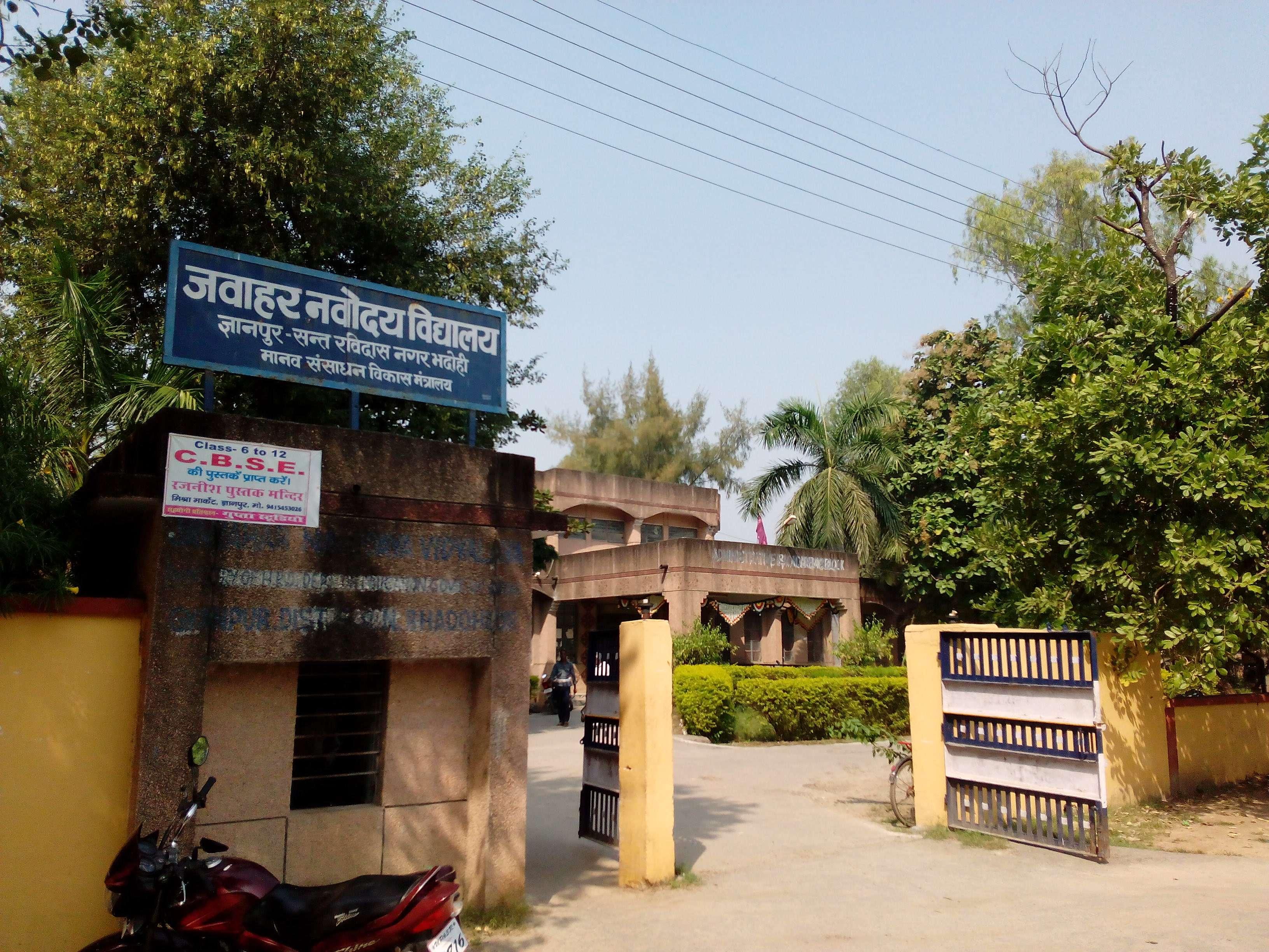 JAWAHAR NAVODAYA VIDYALAYA GYANPUR BHADOHI DISTT BHADOHI SANT RAVIDAS NAGAR UTTAR PRADESH 2140027