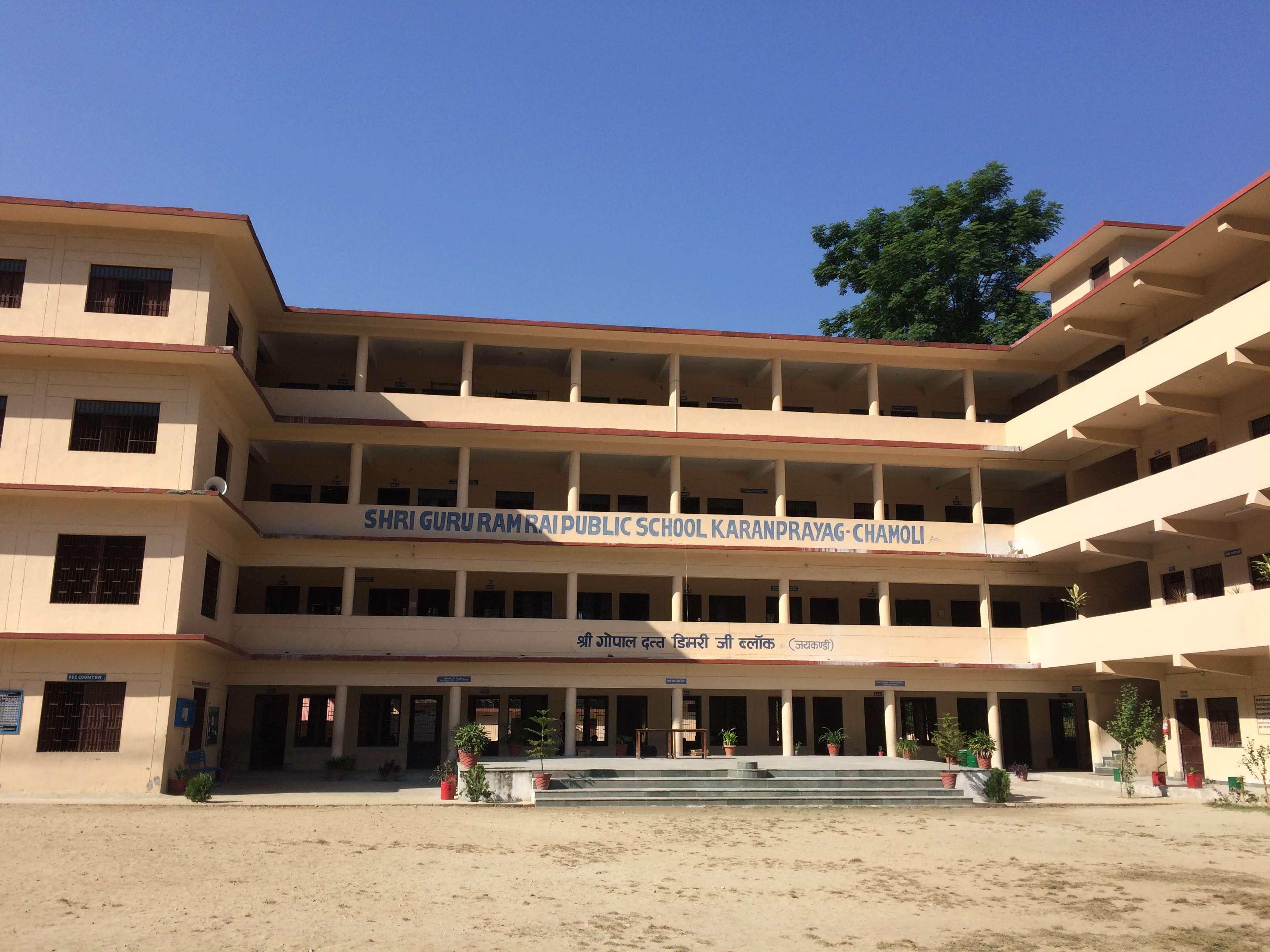 SHRI GURU RAM RAI PUBLIC SCHOOL KARANPRAYAG CHAMOLI GARHWAL P O LANGASU KARANPRAYAG CHAMOLI 3530262