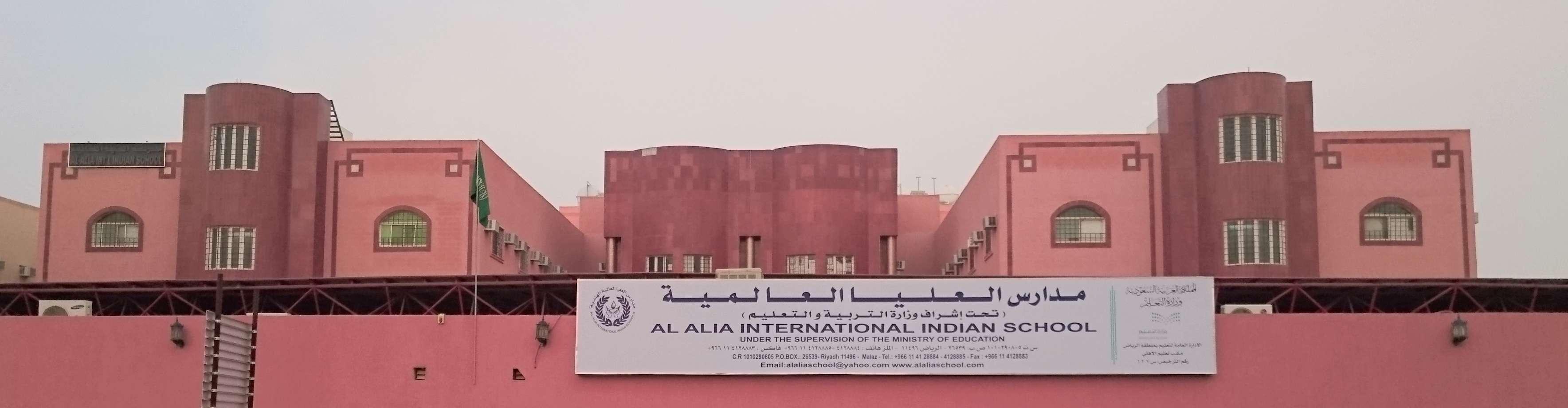 AL ALIA INTERNATIONAL INDIAN SCHOOL P O BOX 26539 RIYADH 11496 MALAZRIYADH KSA 5730013